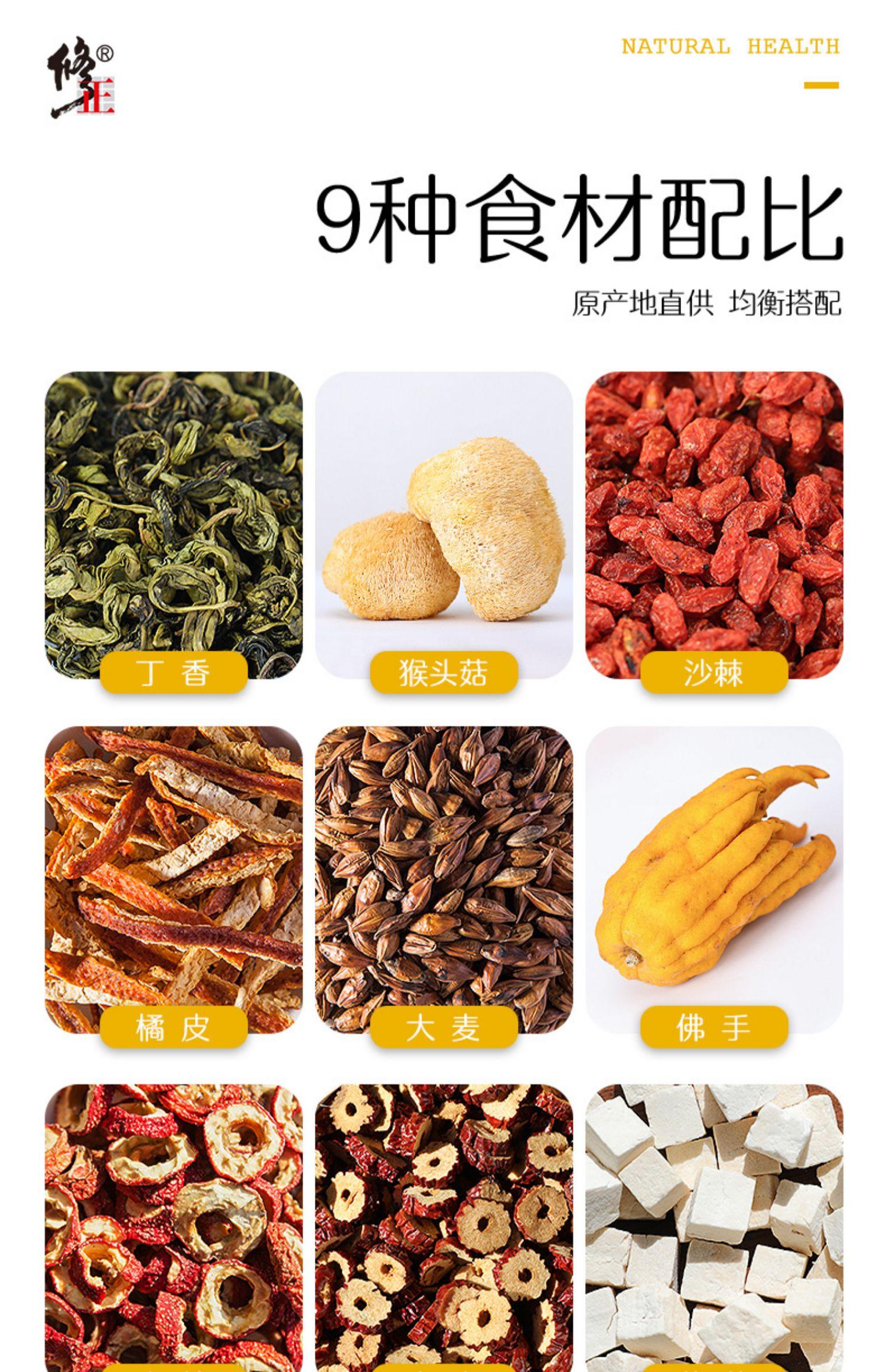 修正猴头菇丁香调理官方沙棘茶