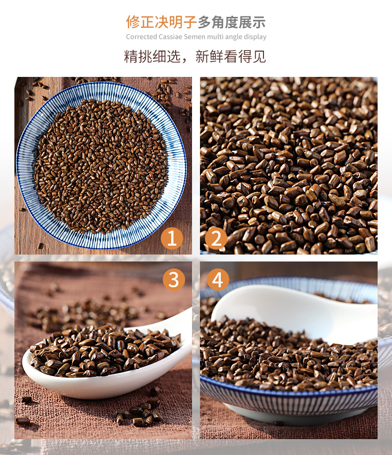 修正 熟决明子茶 350g 降火清肝明目 图8