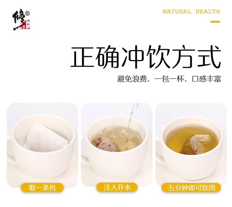 修正 丁香猴头菇沙棘茶 30包 调理养胃 去除口臭 图6