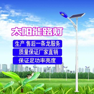 New rural solar street light factory direct sale simple modern spot 345678 meters street light LED garden light