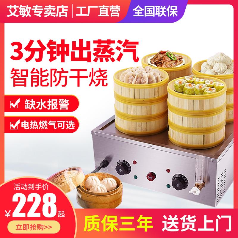 蒸包炉电热全自动蒸台式机包子保温蒸小笼包炉防干烧商用蒸饺子机