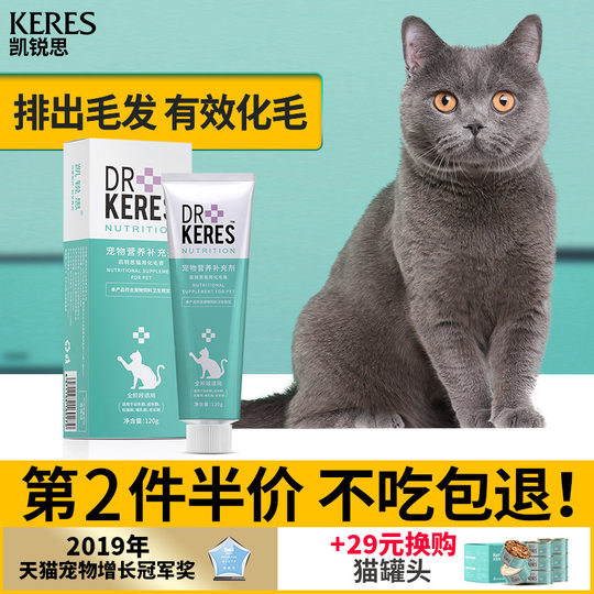 Kai Rui Si cat into cat cat nutrition cream hair cream spit cream ball conditioning stomach English short blue cat 120g