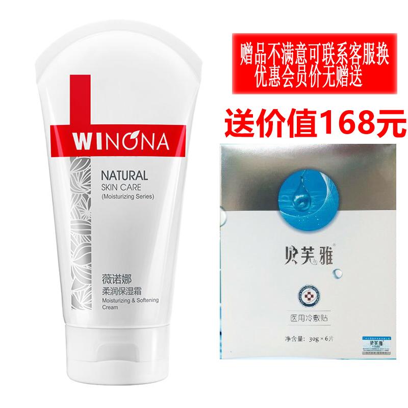 Kem dưỡng ẩm Winona 150g dưỡng da nhạy cảm chăm sóc da sửa chữa kem dưỡng ẩm nhẹ nhàng chính hãng - Kem dưỡng da