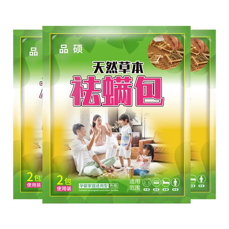 【除螨神器】天然草本祛螨2袋4包