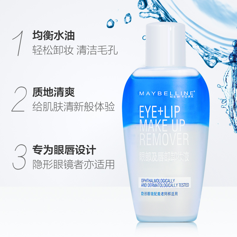 lightbox moreview · lightbox moreview · lightbox moreview · lightbox moreview · lightbox moreview. PrevNext. Maybelline Eye and lip makeup remover ...