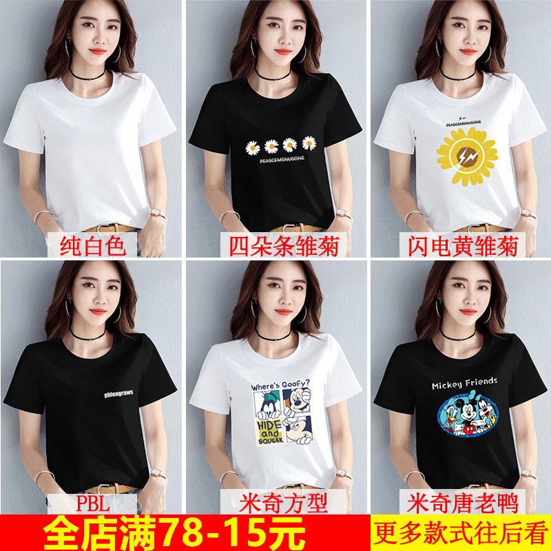 Pure cotton white T-shirt women's short sleeve summer dress 2020 new loose T-shirt women's T-shirt ins fashion oversize top