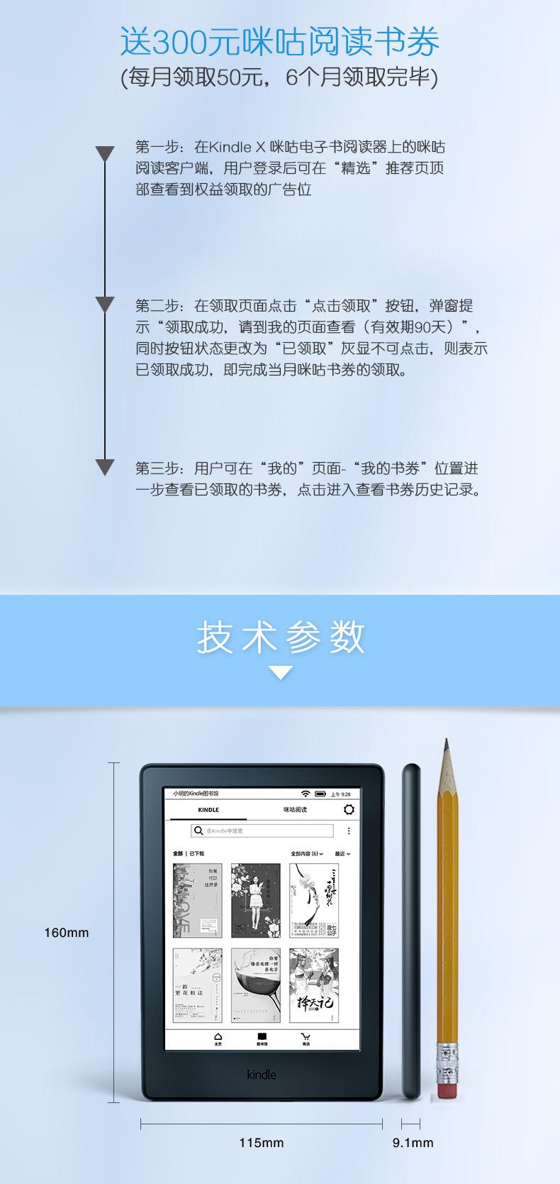 """快上车!教你""""0元免费获取""""咪咕版Kindle电子书阅读器插图(4)"""