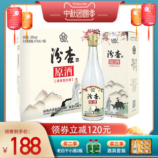 Shanxi 53 Degree Xinghua Village Fen Xing Original Liquor Fragrance Liquor FCL Special Offer 475ml*6 Liquor Gift Box