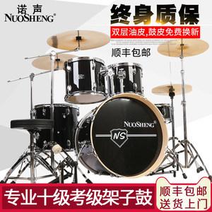 诺声架子鼓成人儿童自学爵士鼓5鼓3镲4镲初学者入门练习专业演奏
