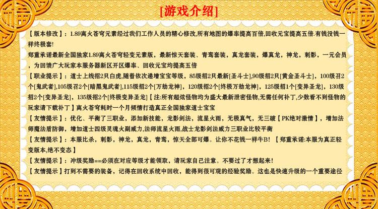 热血传奇网游单机版网单一键服务端 1.89轩辕烟雨轻变靓 ...