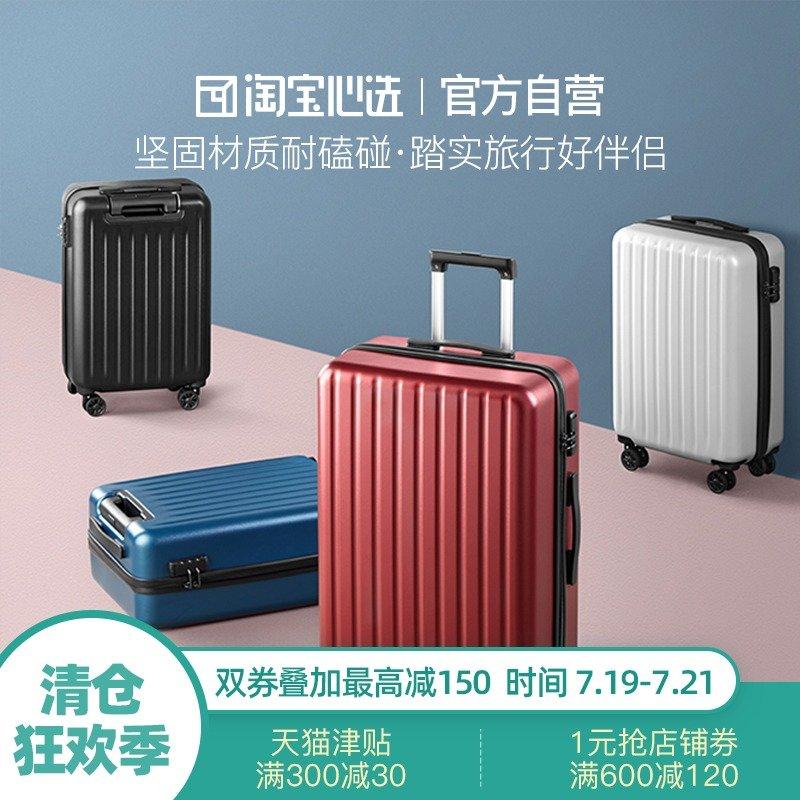 淘宝心选 小川系列 硬壳拉杆箱 旅行箱 行李箱 20寸 可登机 ¥169.9包邮 4色可选 可凑单300-30