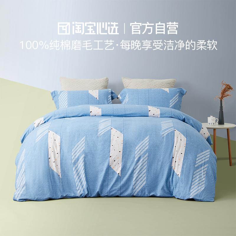 淘宝心选 全棉磨毛印花四件套 1.5-1.8米