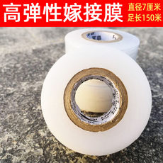 Self-adhesive garden fruit tree graft special film wrapped with winding membrane grafting film grafting tape parcel mail