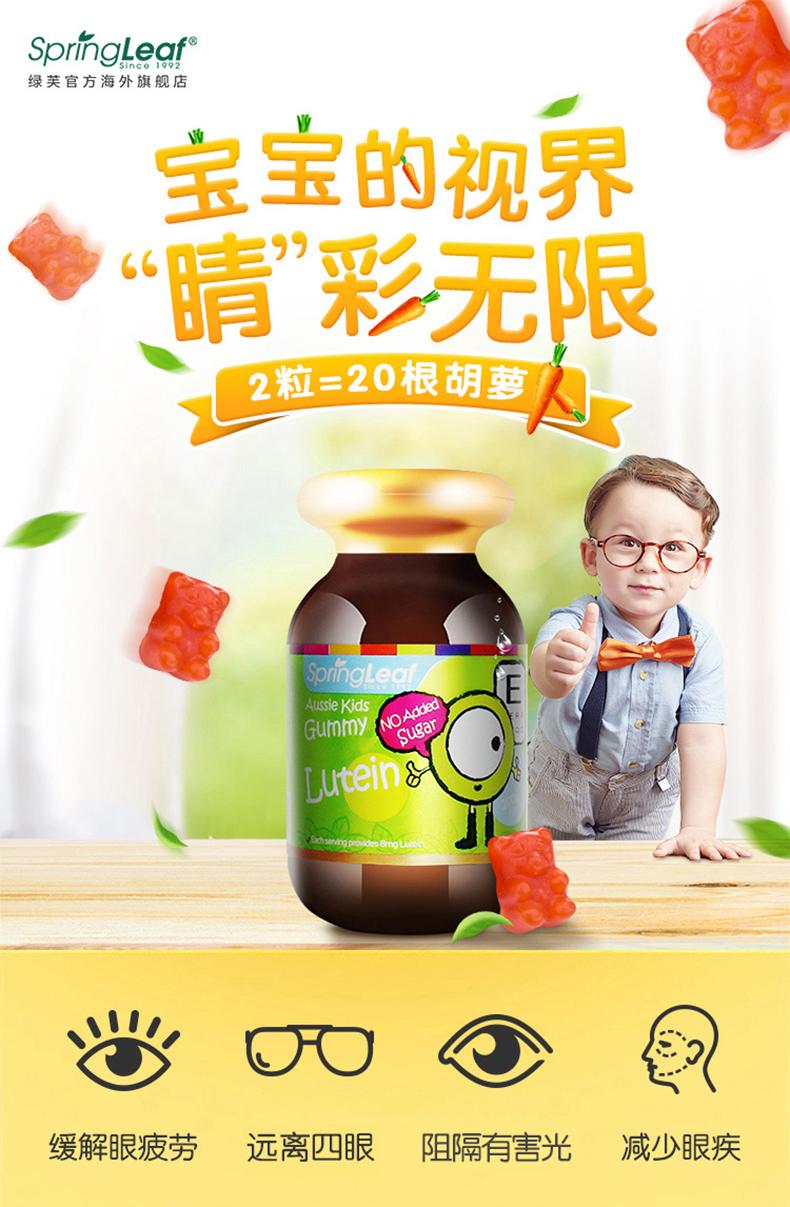澳洲进口 Spring Leaf 绿芙 儿童叶黄素软糖 200g 天猫优惠券折后¥63包邮包税(¥148-85)