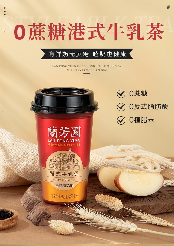 丝袜奶茶的创始者 兰芳园 正宗港式牛乳茶 280mlx6杯 59元包邮 买手党-买手聚集的地方