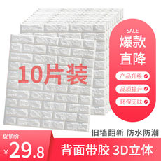 Waterproof anti-collision thickening wallpaper brick pattern soft package old wall renovation wallpaper bedroom warm 3D stereo TV background wall