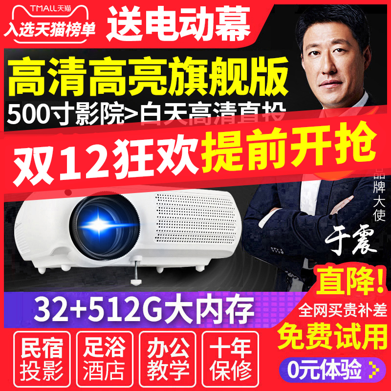 Blast 2020 new s160w home projector wifi wireless 1080p mobile phone wall HD smart projector 3D home theater 4K teaching commercial office projector