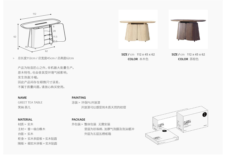 ziinlife_pc详情_笑纳茶几-10.jpg