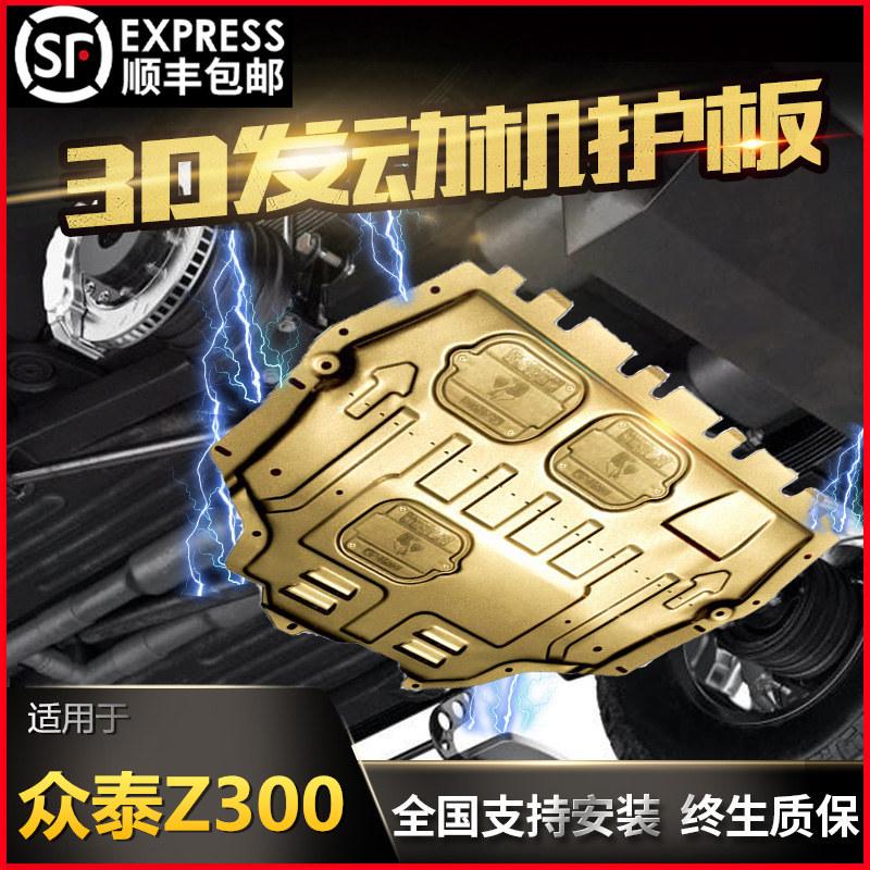 Tấm bảo vệ động cơ Zotye Z300 tấm bảo vệ dưới 2014/15/16 vỏ khung bảo vệ khung sườn 1.5 / 1.6L nguyên bản - Khung bảo vệ