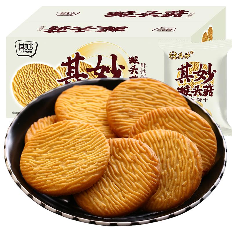 其妙旗舰店~猴头菇饼干整箱500g