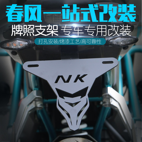 Suitable for spring Wind 250NK modified license plate frame NK250 short tail stainless steel license plate frame modification accessories