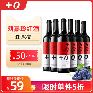 +0 Liu Jialing Italy red wine original bottle imported Fire box Abuuzzo dried red wine sweet red standard 6