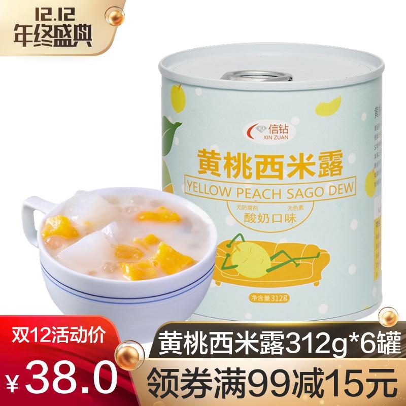 信钻黄桃罐头新鲜酸奶黄桃西米露罐头 水果罐头整箱312g*6罐