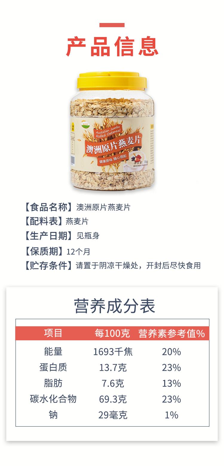 麦优莱 澳洲即食阳光燕麦片 1000g*2桶 图4