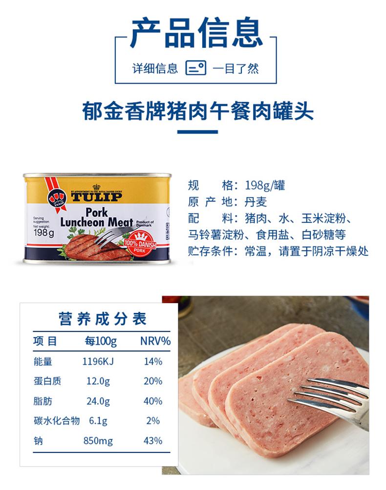 丹麦皇家认证 Tulip 郁金香 经典午餐肉罐头 198gx4罐 券后53.8元包邮 买手党-买手聚集的地方