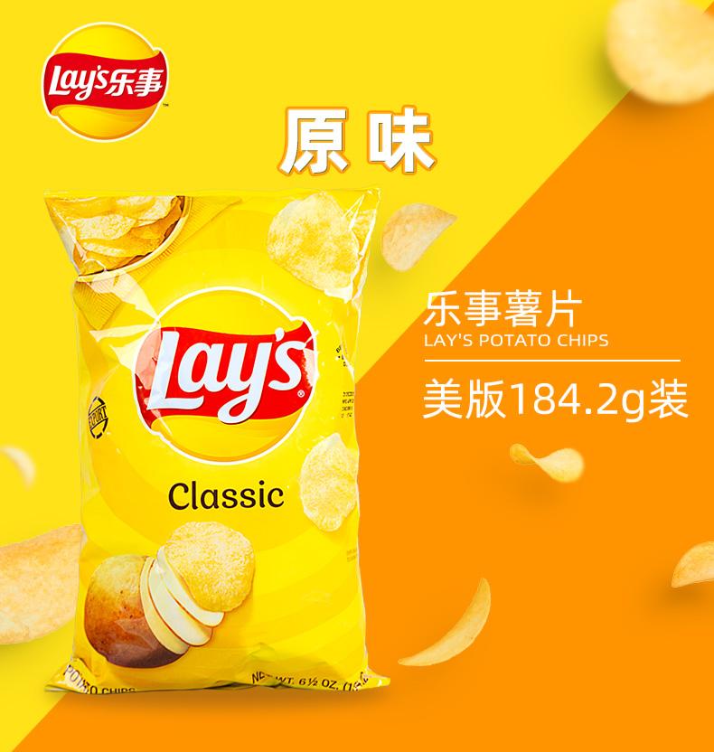 美国进口 乐事Lays 原味薯片 184.2g 图2
