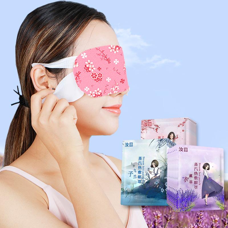 汝目蒸汽眼罩热敷眼睛罩睡眠遮光透气眼疲劳发热眼贴缓解男女适用