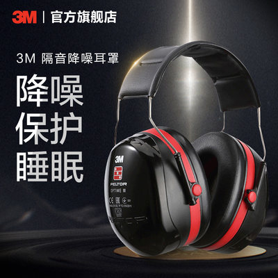 3M soundproof earmuffs for sleep professional anti-noise earmuffs for sleep noise reduction and mute European version H540A