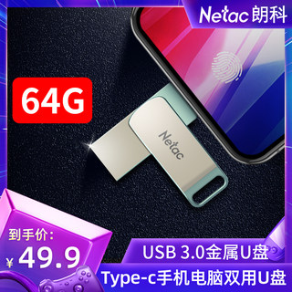 Netac Type-C u disk 64g mobile phone high-speed USB3.0 dual interface USB PC dual-use genuine customized gifts