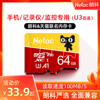 Netac/Tmall 64g driving recorder dedicated tf memory card mobile phone sd storage high-speed surveillance camera flash memory