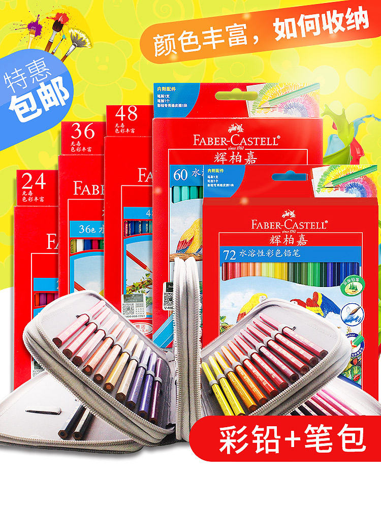 Germany Faber-Castell water-soluble color pencil pen professional hand-painted 72 color oily color pencil drawing students with beginner art supplies set 36 colors 48 red Hui official flagship store official website