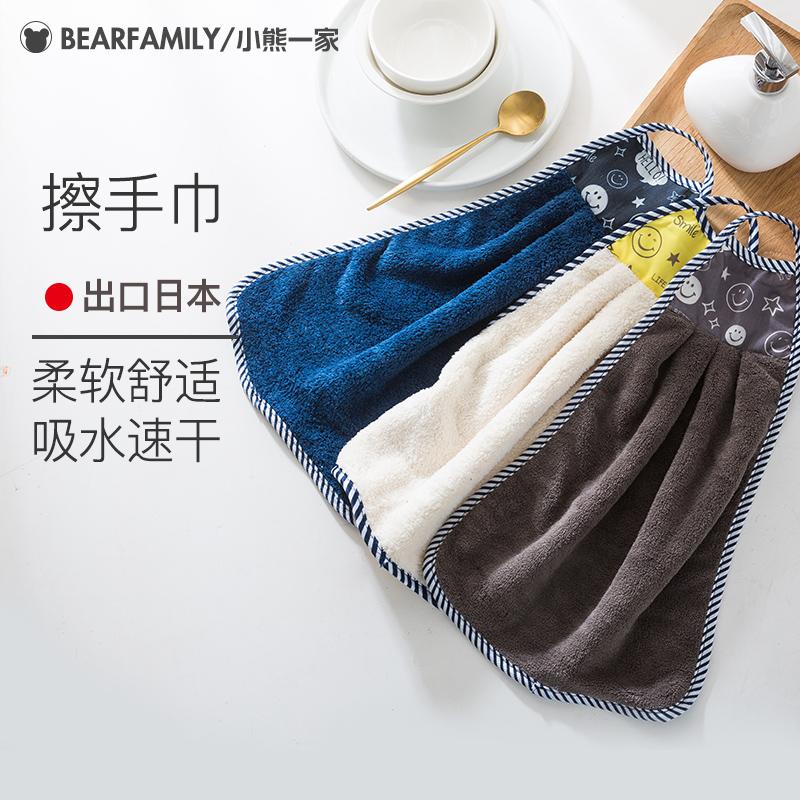 小熊一家 悬挂式速干擦手巾 2条装 天猫优惠券折后¥9.9包邮(¥19.9-10)