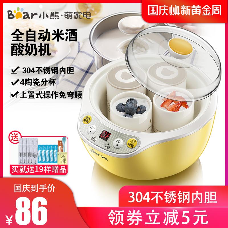 小熊酸奶机家用全自动智能迷你多功能自制米酒机纳豆发酵陶瓷分杯