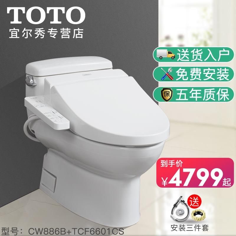 TOTO智能馬桶CW886 886B家用小戶型陶瓷連體式坐便器TCF6601 31CS