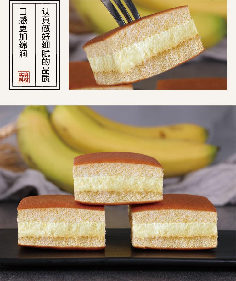 【q松】香蕉牛奶蛋糕500g整箱