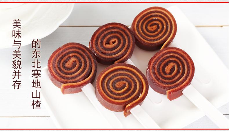 广盛 不添加山楂卷甜甜圈益生元果丹皮棒棒糖样黑糖山楂糕零食品商品详情图