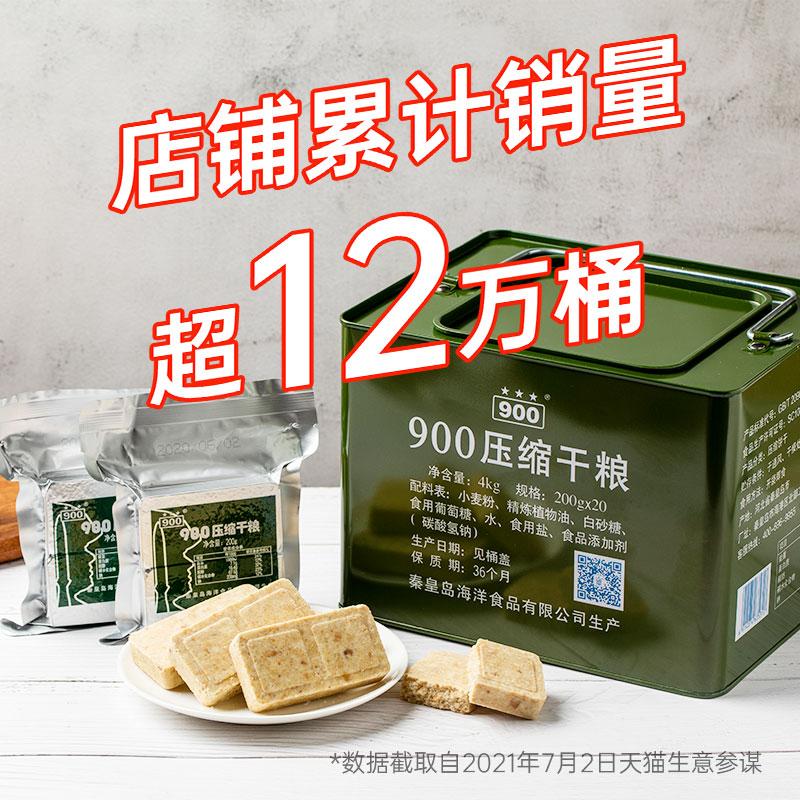 900 压缩饼干 4kg铁桶装 天猫优惠券折后¥104包邮(¥129-25)