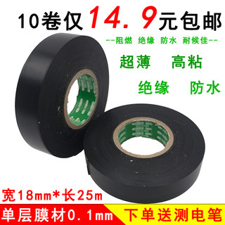 Electrical tape electrical tape PVC ultra-sticky ultra-thin lead-free waterproof and temperature-resistant insulation black tape automotive wiring harness tape