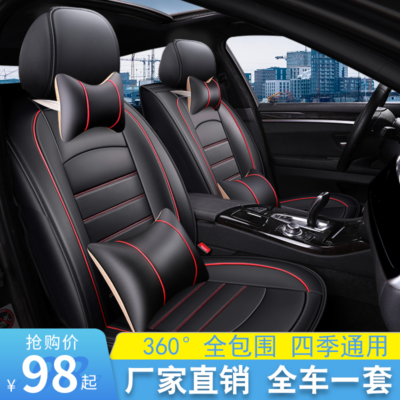 New car seat cushion All-season seat cover Car seat cushion all-inclusive car seat leather interior leather