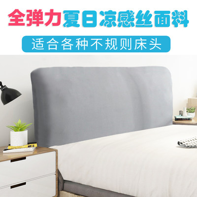 Pure color stretch fabric all-inclusive bed cover, bed cover, backrest cover, back cover, leather bed, soft bag, dust cover, cover towel