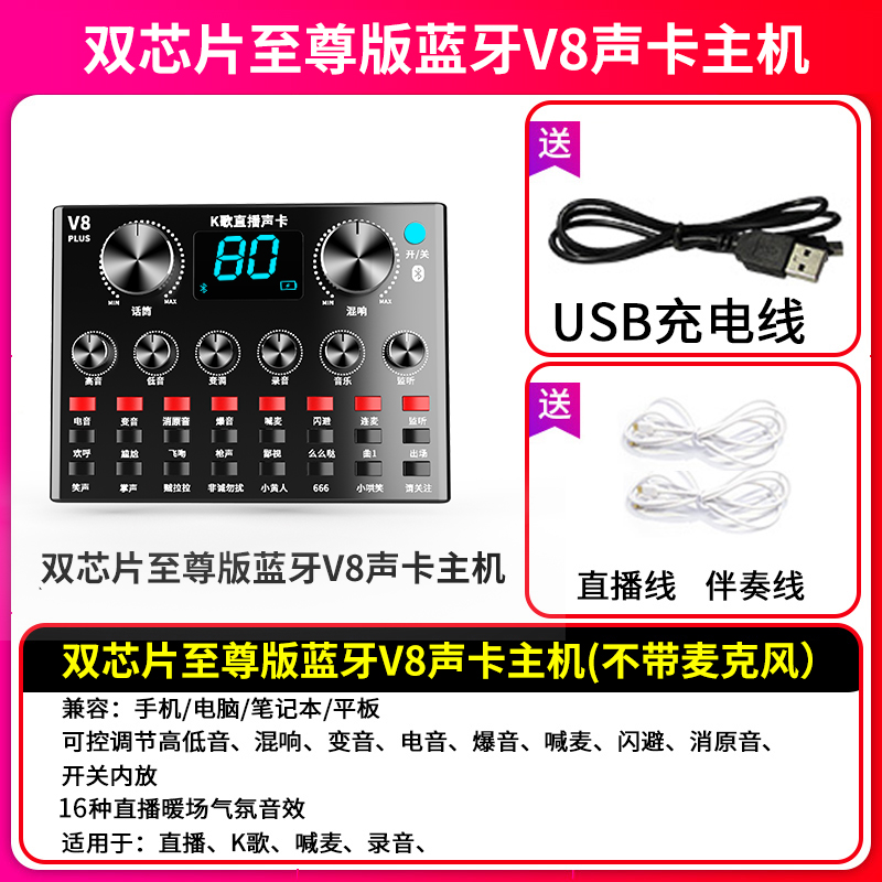★ Imported Dual-chip Bluetooth Led Screen Extreme Version ★ 【single Sound Card Without Wheat.】
