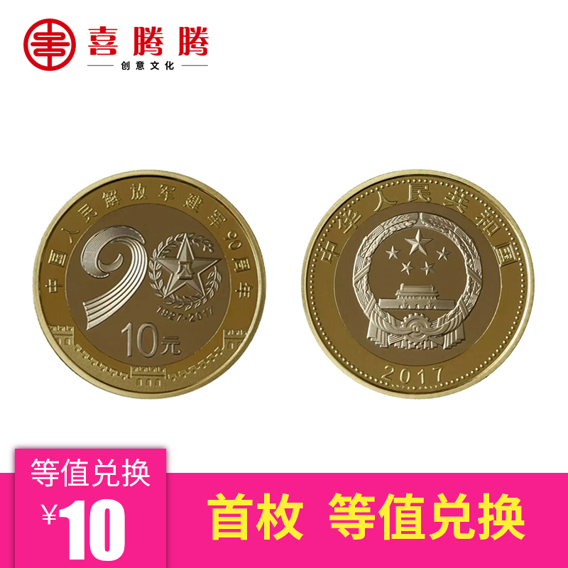 Volume demolition phase 2017 China Construction Army 90th Anniversary circulation commemorative coin 10 yuan two-color copper alloy