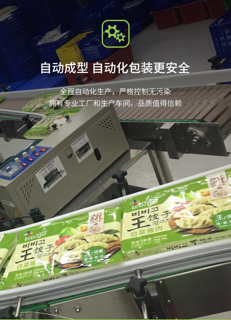 必品阁 王饺子 速冻水饺组合 490g*6袋 图9