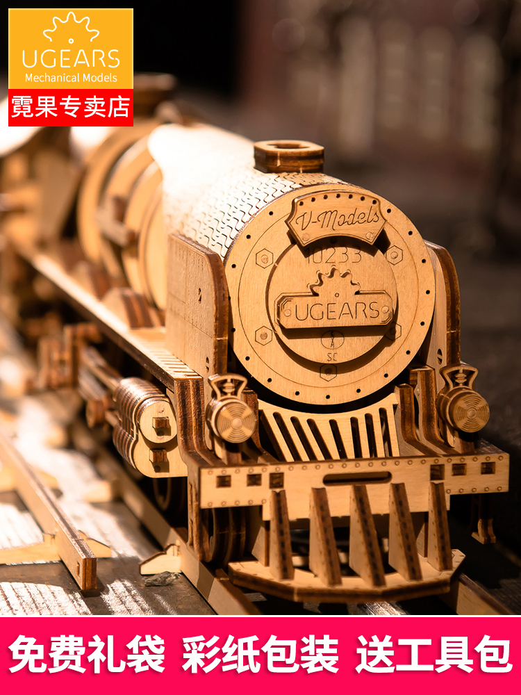 Ukrainian UGEARS new second-generation locomotive V-Express rail train wooden mechanical transmission model toy