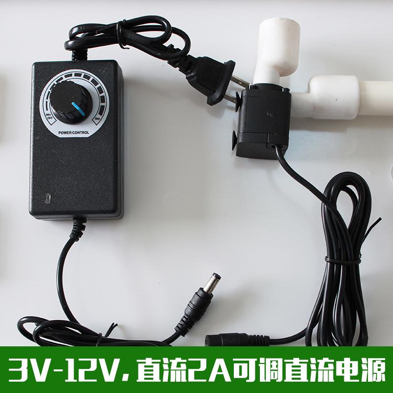 直流外挂水泵可调适配器3V-12V可调电压电源无土栽培设备专用