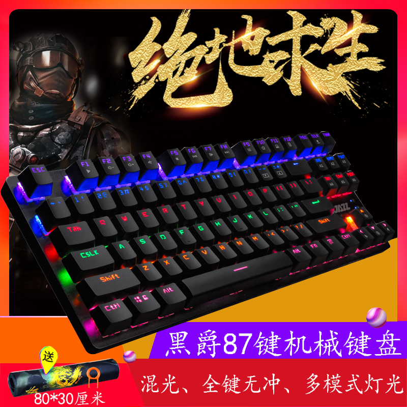 58d0f372495 ... Black Jue mechanical keyboard game 87 key small mouse and mouse set  two-piece Wrangler ...